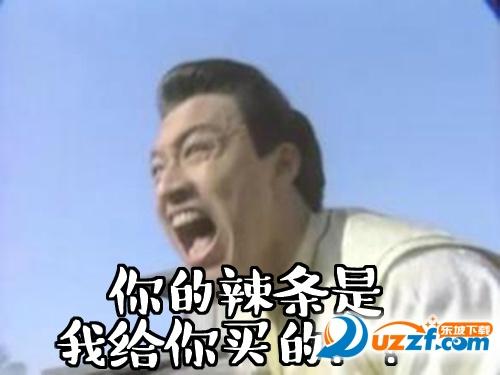你吃的辣条是我给你买的表情好不好_你吃的的图真琴木表情包野图片