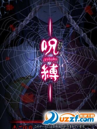 咒缚中文破解版|咒缚汉化版(脱出游戏)1.0.5安卓旅游台谷攻略琼仙图片