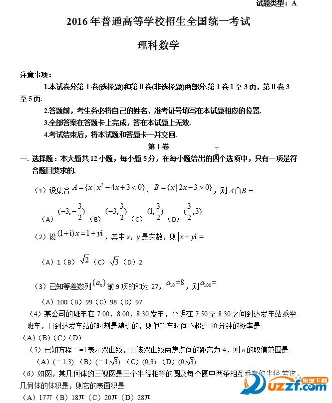 【2016理科数学试卷】