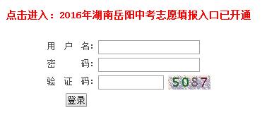2016湖南志愿填报高中物理|2016年岳阳湖南中系统数学网网址跟我学图片