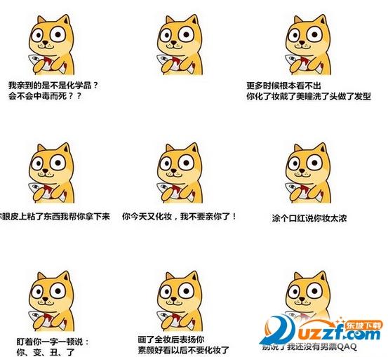 秋田犬qq图像表情动态雨表情包后的故事图片