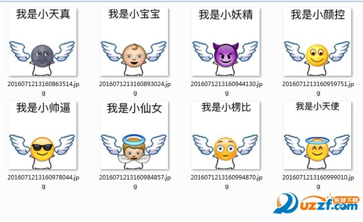 emoji音表表情系列翅膀好不好_emoji天使翅抖情包天使图片