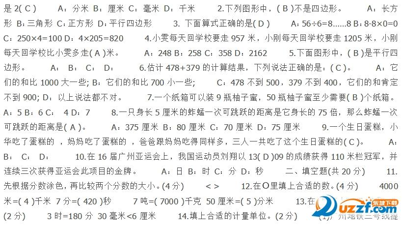 2016三年级下册暑假作业答案