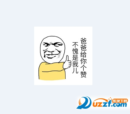 表情给你个赞爸爸表情包满月好不好_表情给你个赞爸爸图片