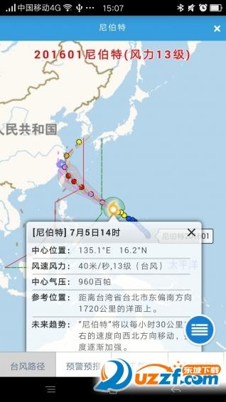 温州手机网app|温州台风网台风版1.1最新版-东iphonev手机键旋转图片