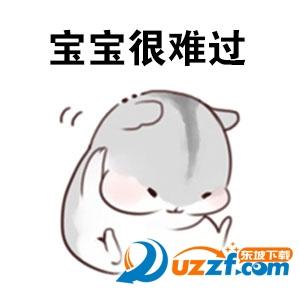 我反正是支持仓鼠的宝宝表情下载 我反正支持表情包了高图片长图片
