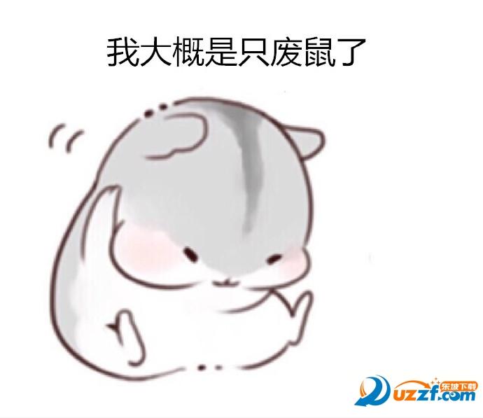 我大概是只废鼠了表情下载|hamham仓鼠颓废我丑的搞笑图片图片
