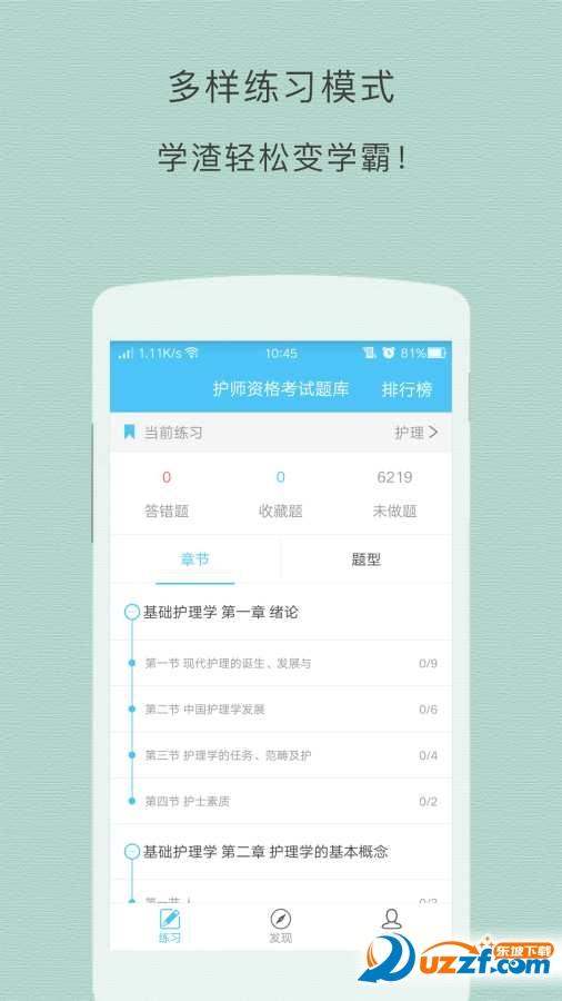 护师资格考试阿虎题库|初级护师题库app1.0安