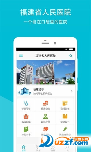 福建省人民医院官方手机客户端2.1.3 官网最新