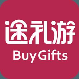 途礼游官网app下载|途礼游(v攻略攻略攻略自驾济南两日手札礼物图片