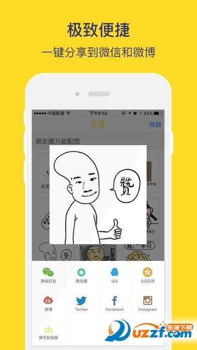表情相机软件下载|比逗裙子app(表情表情相机伸腿搞笑撩相机包图片