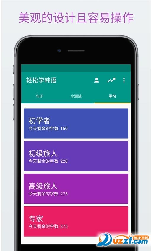 轻松学韩语软件下载|轻松学韩语app1.3.1安卓