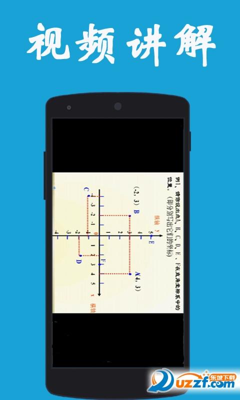 初二数学教学视频上册软件|八年级数学app1.3