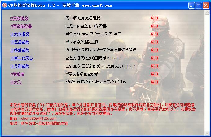 CF外i挂百宝箱beta1.2|『软件下载交流』 -