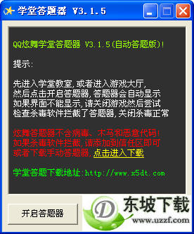 炫舞学堂答题器下载_QQ炫舞学堂自动答题器QQ炫舞DT自动答题器