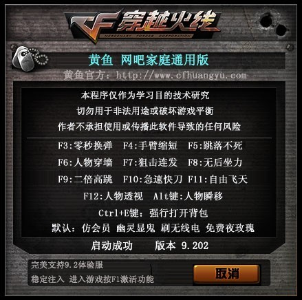 ↑图:黄鱼cf体验服辅助下载|最新CF黄鱼辅助网吧家-cf穿越火线体验版