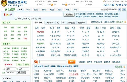 虽然中国用户的互联网应用水平普遍提高,对于综合类网址导航的需求量