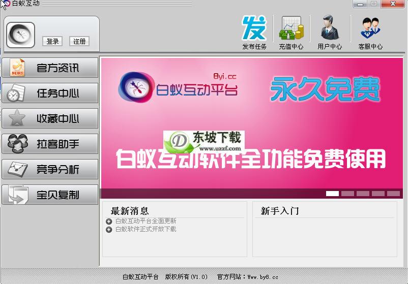 2011qq刷钻软件下载_白蚁淘宝刷钻软件V1.00 官网绿色版-东坡下载